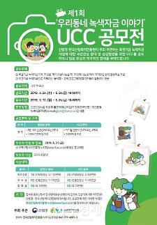 산림복지진흥원, 복권기금 녹색자금 UCC 공모