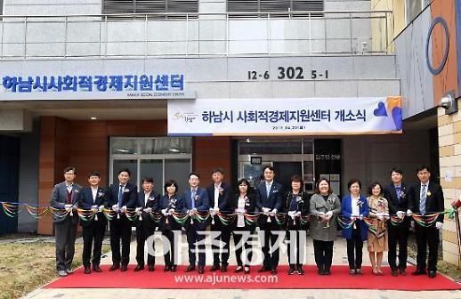 하남시 사회적경제지원센터 개소식 개최