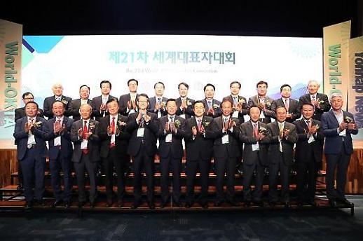 월드옥타 세계대표자대회 개막, 74개국 800명 한인 경제인 참가