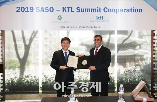 KTL, 사우디 규제 인증기관 지정…韓 기업, 수출 고속도로 뚫린다