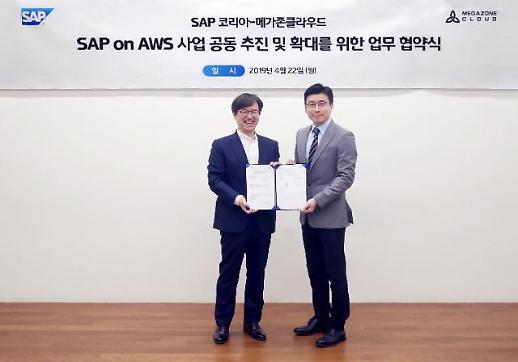 메가존, SAP 코리아와 클라우드 사업 강화 협약 체결