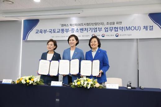 중기부·교육부·국토부, 대학서 유니콘 기업 키운다…캠퍼스 혁신파크 조성