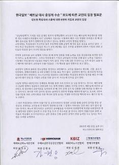[전문]김도현 대사 소환에 대한 하노이 교민 4단체 공동입장문