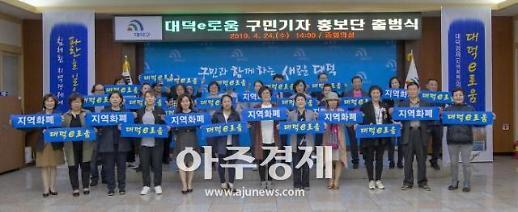 대전 대덕구, 지역화폐'대덕e로움'구민기자 홍보단 출범