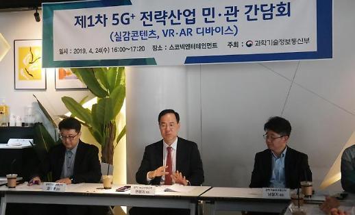 """민원기 차관 """"5G+ 전략산업 육성 속도내겠다"""""""