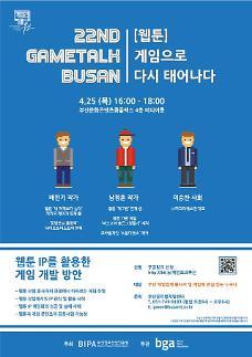 부산정보산업진흥원, 게임토크 부산 개최