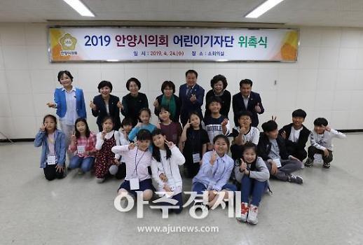 안양시의회 2019 어린이기자단 위촉