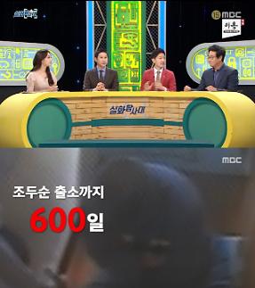 조두순 얼굴 공개한 실화탐사대, 최고 시청률…성범죄자 알림e의 실태 공개
