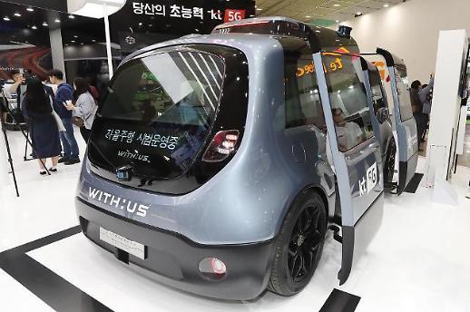 KT, 5G 기반 자율주행 사업 '시동'