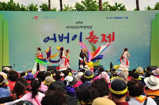 인천시, 제47회 어버이날 기념식 개최