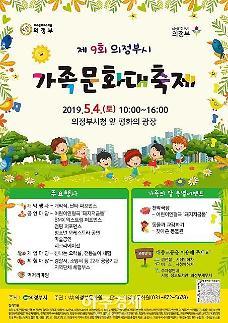 [의정부] 내달 4일 가족문화대축제 개최
