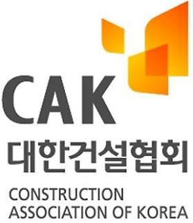 대한건설협회, 공정위에 과도한 하도급 규제 개선 촉구