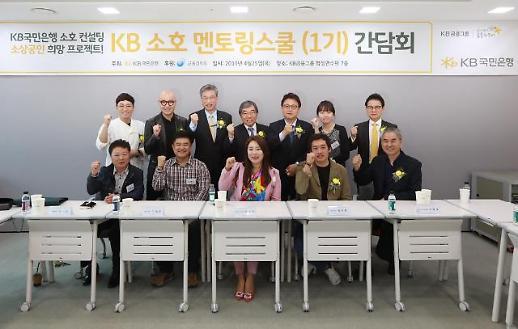 KB국민銀, 재기창업자 지원 '소호 멘토링스쿨' 입학식 개최