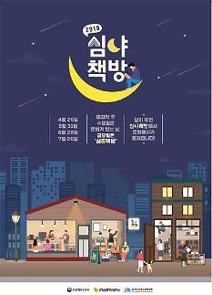 8월 강릉에 책문화센터 구축