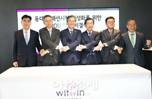 [포토] 개인맞춤형 의류생산 시범매장 위드인24, MOU체결