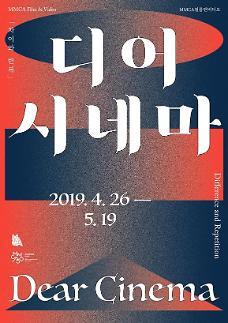 국립현대미술관, '디어 시네마 : 차이와 반복' 상영