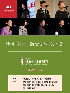 인천재능대,제29회 재능시낭송 온라인 예선대회 개최