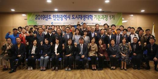 인천시 도시재생지원센터,2019년도 도시재생대학 기본과정 1기 수료식 개최