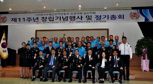 전국모범운전자연합회 인천지부 삼산지회, 11주년 창립기념행사 및 정기총회 개최
