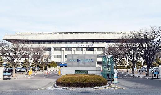 인천시,2019년 제1차 노사민정협의회 본회의 개최