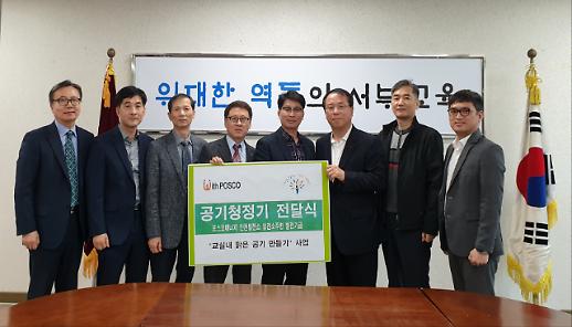 인천서부교육지원청-포스코에너지, 관내 중·고교 4교에 공기청정기 전달식 개최