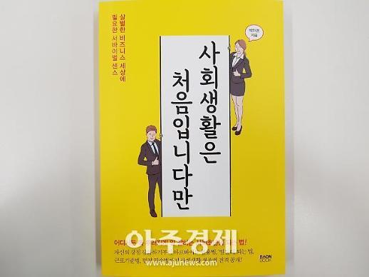 [아주책 신간]'사회생활은 처음입니다만'..'쇠퇴하는 아저씨 사회의 처방전'..'제3회 한국과학문학상 수상작품집'