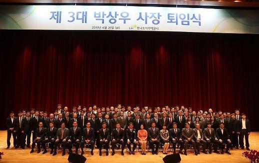 박상우 LH 사장 퇴임…재임 중 20조원 이자부담 부채 감축