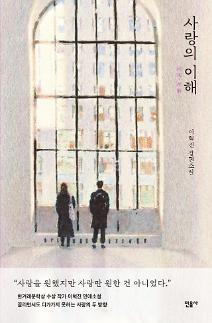 [아주책 신간]'사랑의 이해'..'이토록 멋진 기업'..'잠재력을 깨우는 7가지 코칭 기술'
