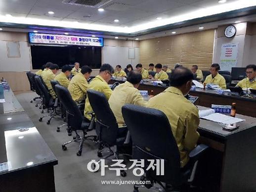 군산시, 여름철 자연대비 종합대책 보고회 개최