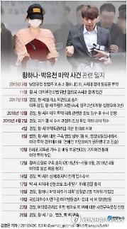 전 연인 박유천·황하나, 나란히 법정구속…악연 어디까지