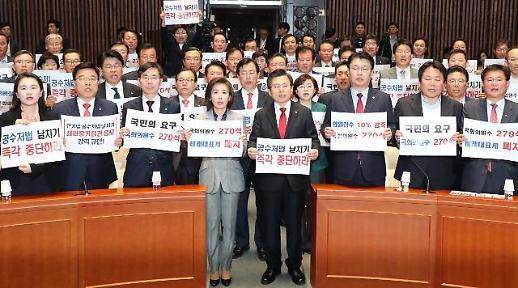 한국당, 광화문서 대규모 집회 중…나머진 국회 머물며 투트랙 대여 공세