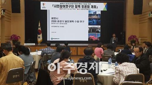 광명시 시민참여단 정책토론회 개최...미래 발전방향 제시