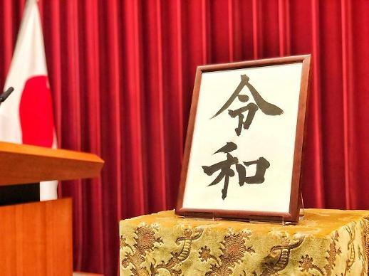 [한준호 칼럼] 레이와로 두 마리 토끼 잡은 일본