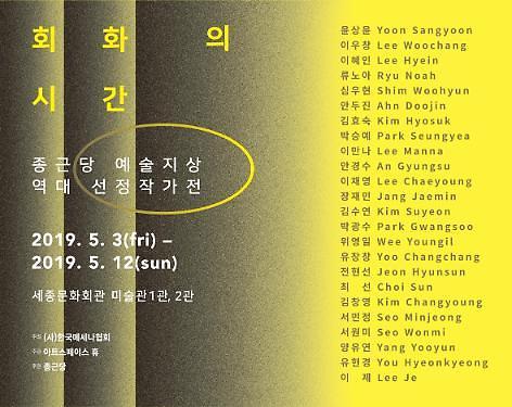 종근당홀딩스 '회화의 시간-종근당 예술지상 역대 선정작가전' 개최