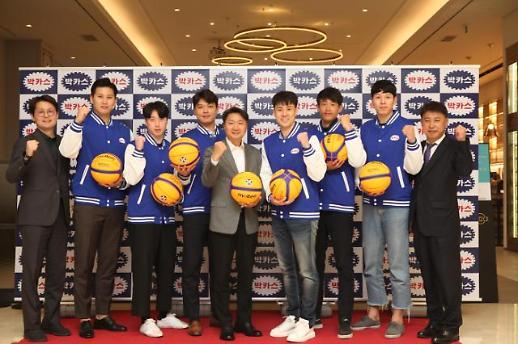 동아제약, 3대3 농구팀 박카스 창단… 농구 활성화와 젊은층 소통