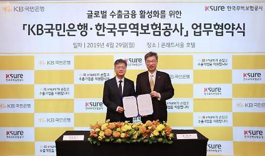 국민銀-무보 '글로벌 수출금융 활성화를 위한 업무협약' 체결