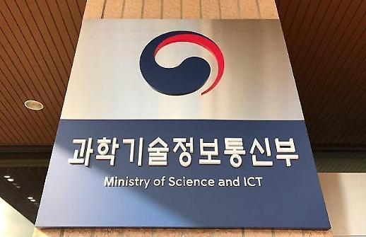 과기정통부, ICT기반 공공분야 혁신에 226억원 투입