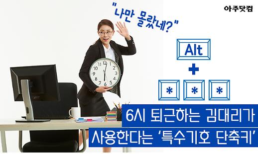 나만 몰랐네 6시 퇴근하는 김대리가 사용한다는 특수기호 단축키 [카드뉴스]