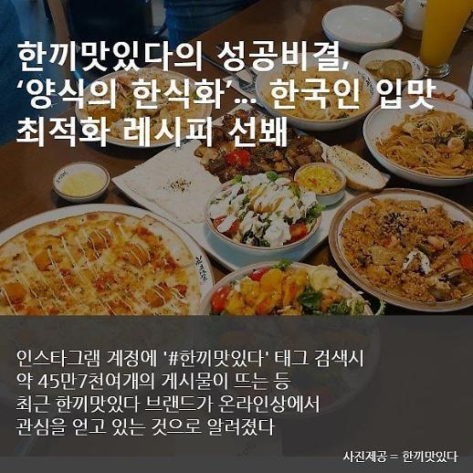 한끼맛있다의 성공비결, '양식의 한식화'... 한국인 입맛 최적화 레시피 선봬 [카드뉴스]