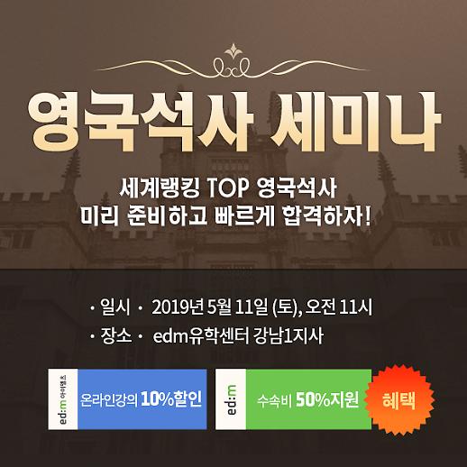 edm유학센터, '영국석사 세미나' 11일 개최