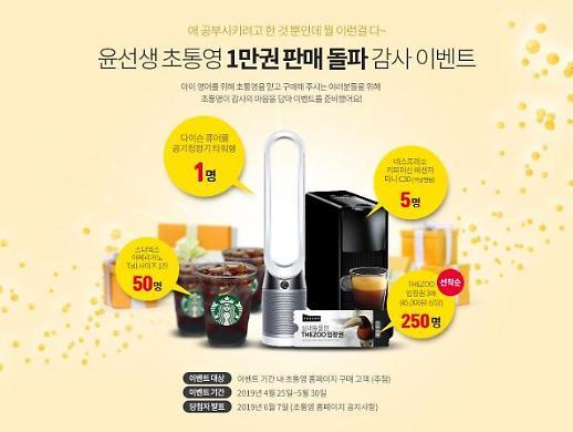 윤선생, 초통영 런칭 3개월 만에 1만권 판매 돌파