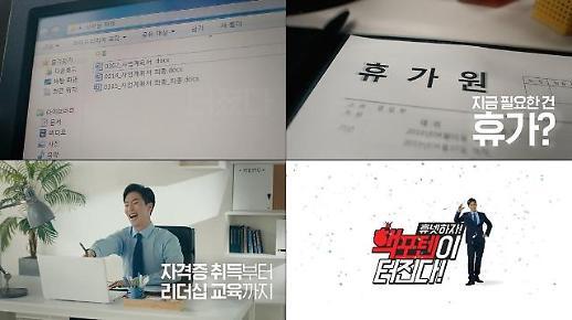 휴넷, 자기계발 캠페인 영상 2주 만에 100만뷰 돌파