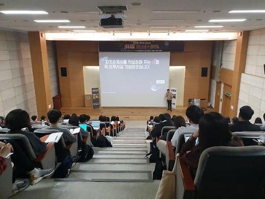 멀티캠퍼스, 취업준비생대상 'OPIc 취업마스터플랜' 무료특강