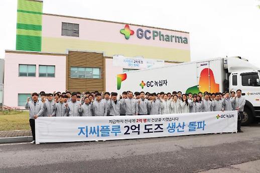GC녹십자, 독감백신 생산물량 2억도즈 돌파