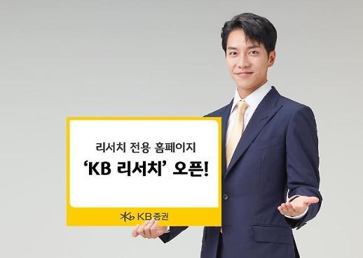 KB증권 리서치 전용 홈페이지 KB 리서치 오픈