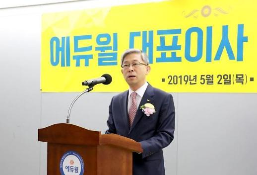 """박명규 에듀윌 신임 대표이사 """"교육업계 1위 기업, 한단계 도약시킬 것"""""""