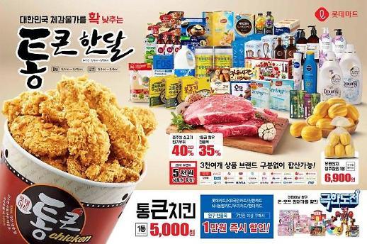 """롯데마트 통큰치킨 앙코르 행사, 예정대로 다 팔 것"""""""