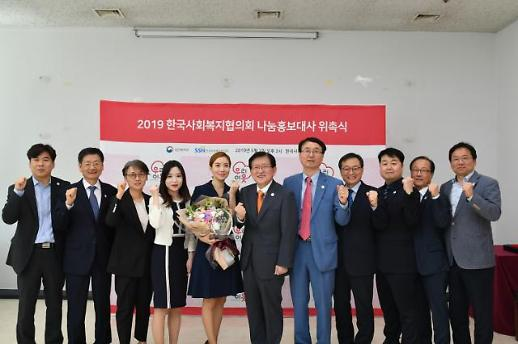 한국사회복지협의회, 나눔사업 홍보대사에 탤런트 윤세아씨 위촉