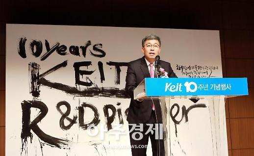 10돌 맞은 KEIT, 새로운 10년의 도약 위해 10 to 10 행사 개최