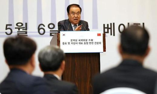 """[전문] 문희상 국회의장 """"한·중, 동주공제 마음으로 함께 나가야"""""""